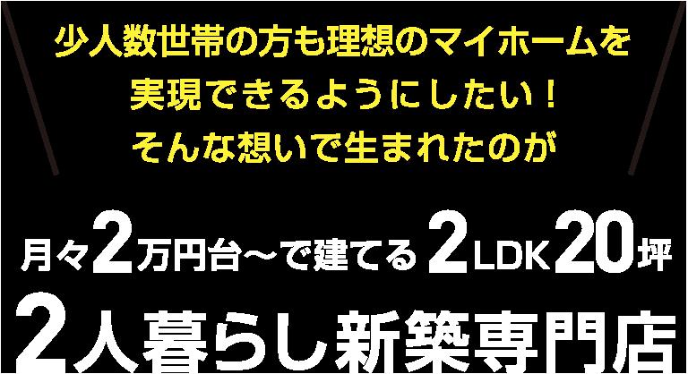月々2万円台〜で叶う新築一戸建て