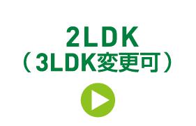 2LDK(変更可)
